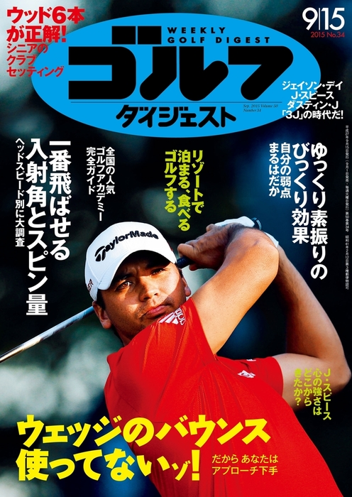 週刊ゴルフダイジェスト 2015/9/15号拡大写真