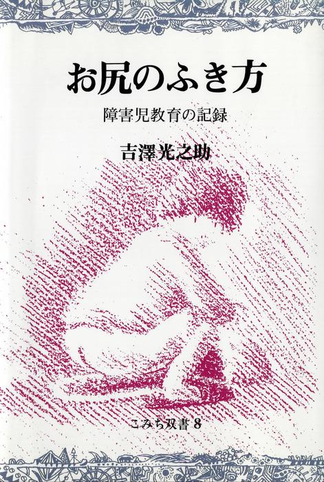 お尻のふき方-電子書籍-拡大画像