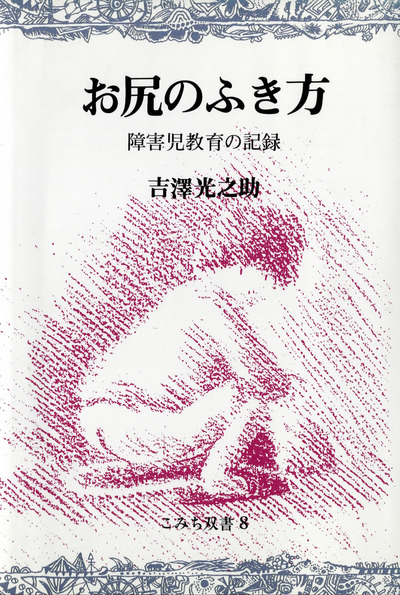 お尻のふき方-電子書籍