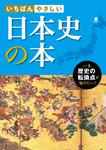 いちばんやさしい 日本史の本-電子書籍