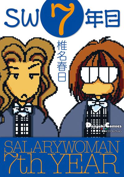 電撃4コマ コレクション SW7年目-電子書籍