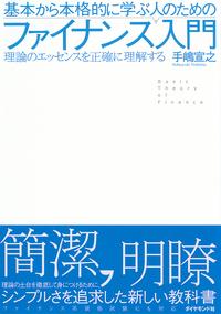 基本から本格的に学ぶ人のためのファイナンス入門-電子書籍