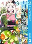 青の祓魔師 リマスター版 3-電子書籍