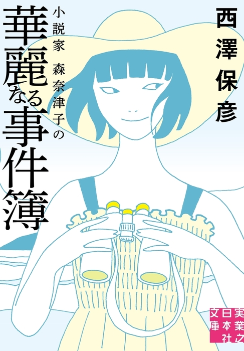 小説家 森奈津子の華麗なる事件簿拡大写真