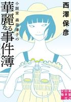 「小説家 森奈津子」シリーズ