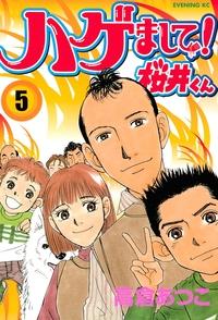 ハゲまして!桜井くん(5)-電子書籍