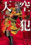 【20%OFF】天空侵犯【期間限定1~11巻セット】-電子書籍