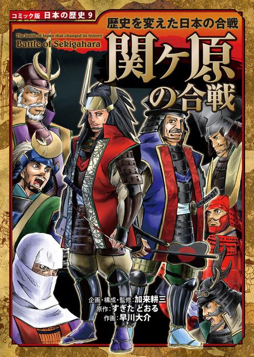 コミック版 日本の歴史 歴史を変えた日本の合戦 関ヶ原の合戦-電子書籍-拡大画像