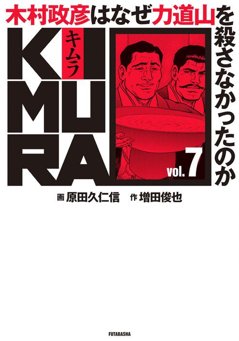 KIMURA~木村政彦はなぜ力道山を殺さなかったのか~ / vol.7拡大写真