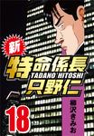 新・特命係長只野仁 18-電子書籍