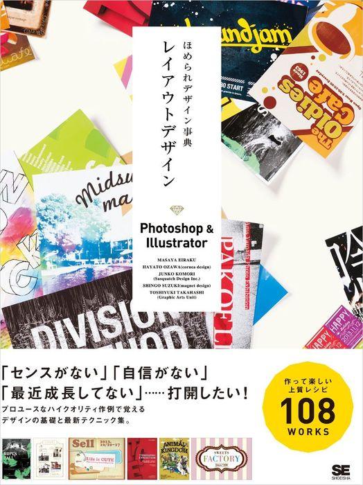 ほめられデザイン事典 レイアウトデザイン Photoshop & Illustrator拡大写真