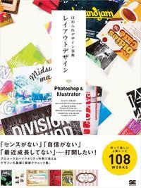 ほめられデザイン事典 レイアウトデザイン Photoshop & Illustrator-電子書籍