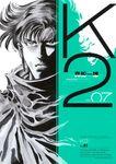 K2(7)-電子書籍