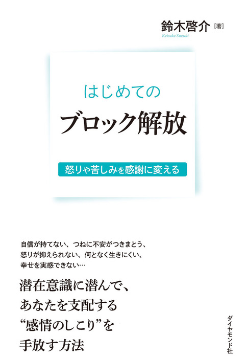 はじめてのブロック解放【CD無し】拡大写真