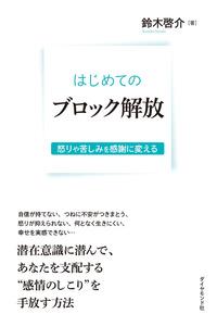 はじめてのブロック解放【CD無し】-電子書籍