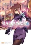 RAILWARS!4-電子書籍