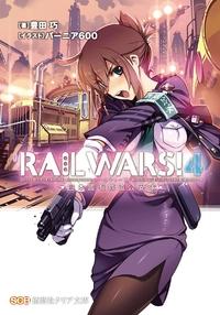 RAILWARS!4