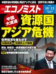 週刊エコノミスト 2015年 10/13号-電子書籍