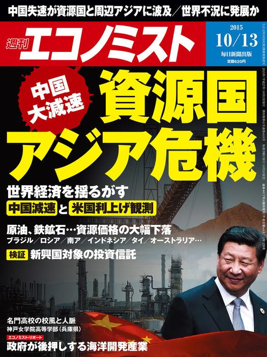 週刊エコノミスト 2015年 10/13号-電子書籍-拡大画像