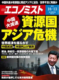 週刊エコノミスト 2015年 10/13号