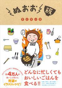 ぬおお飯-電子書籍