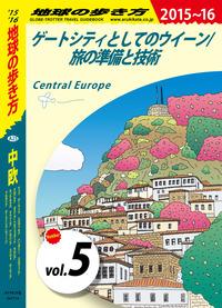 地球の歩き方 A25 中欧 2015-2016 【分冊】 5 ゲートシティとしてのウイーン/旅の準備と技術-電子書籍