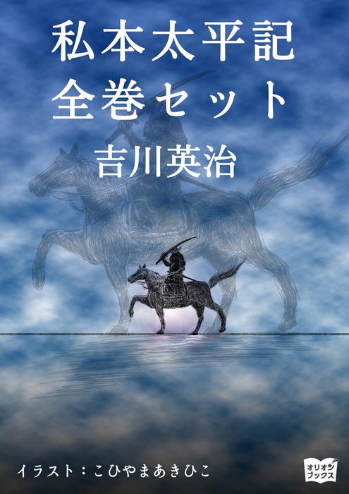 私本太平記 全巻セット拡大写真