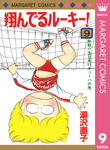 翔んでるルーキー! 9-電子書籍