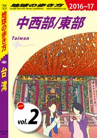 地球の歩き方 D10 台湾 2016-2017 【分冊】 2 中西部/東部-電子書籍