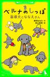 ベルナのしっぽ 盲導犬とななえさん-電子書籍