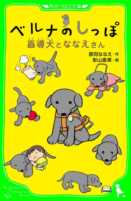 ベルナのしっぽ 盲導犬とななえさん-電子書籍-拡大画像