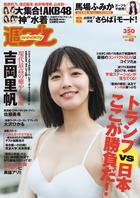 週プレ2016年11月28日号No.48