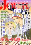 JOUR Sister / 18-電子書籍