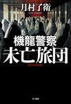 機龍警察 未亡旅団-電子書籍