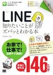 ポケット百科 LINE 知りたいことがズバッとわかる本-電子書籍