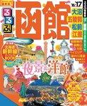 るるぶ函館 大沼 五稜郭 松前 江差'16~'17-電子書籍
