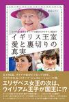 イギリス王室 愛と裏切りの真実-電子書籍
