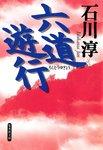 六道遊行-電子書籍