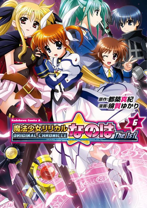 ORIGINAL CHRONICLE 魔法少女リリカルなのはThe 1st(6)-電子書籍-拡大画像
