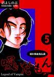《隠れ吸血鬼伝説》吸いたいもん(5)-電子書籍