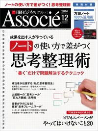 日経ビジネスアソシエ 2014年 12月号 [雑誌]