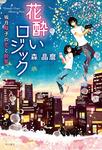 花酔いロジック 坂月蝶子の恋と酔察-電子書籍