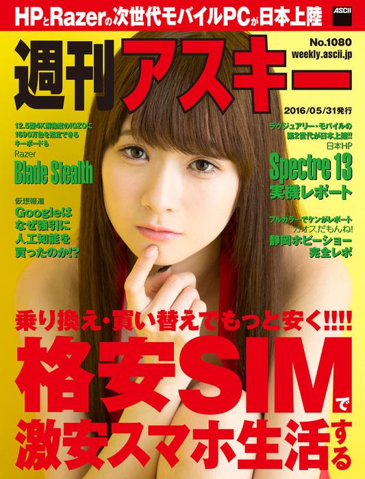 週刊アスキー No.1080 (2016年5月31日発行)-電子書籍-拡大画像