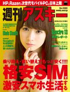 週刊アスキー No.1080 (2016年5月31日発行)
