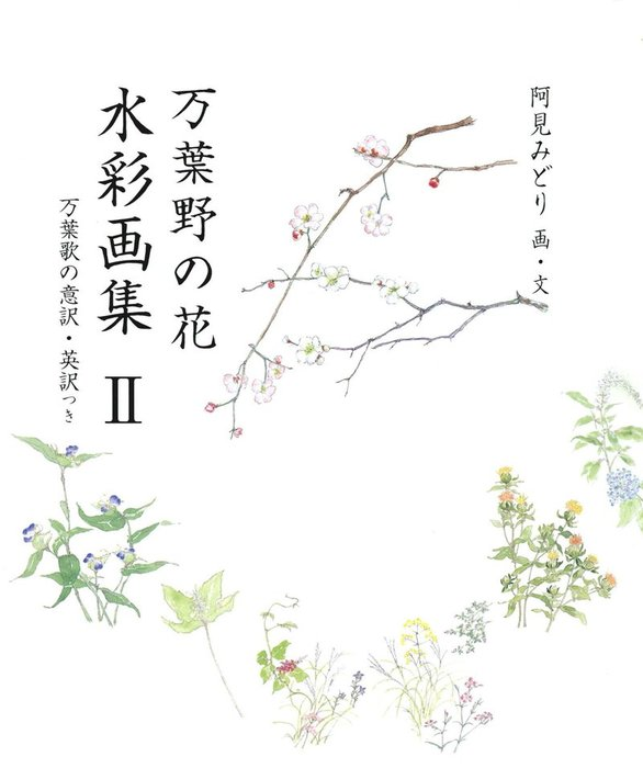 万葉野の花水彩画集(2)拡大写真