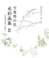 万葉野の花水彩画集(2)-電子書籍