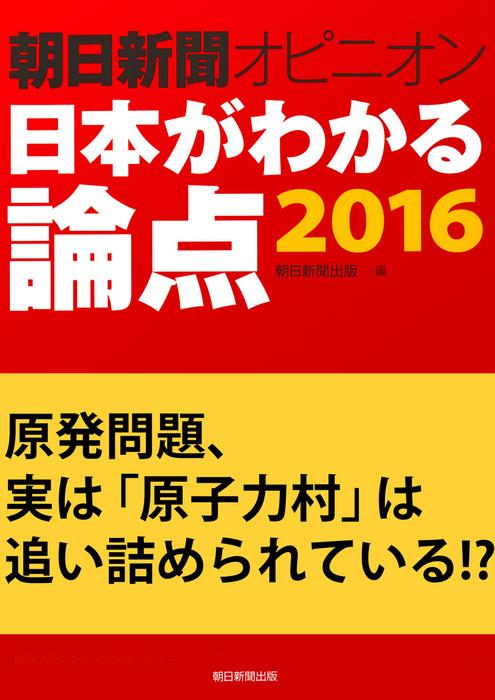 原発問題、実は「原子力村」は追い詰められている!?(朝日新聞オピニオン 日本がわかる論点2016)-電子書籍-拡大画像