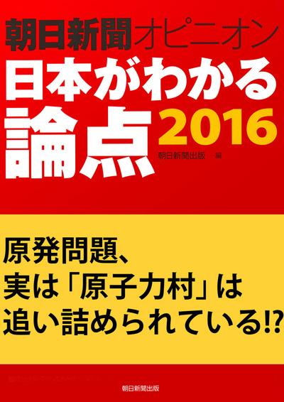 原発問題、実は「原子力村」は追い詰められている!?(朝日新聞オピニオン 日本がわかる論点2016)-電子書籍