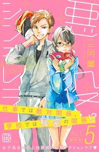 悪役シンデレラ プチデザ(5)
