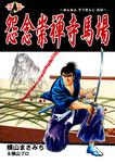 怨念 崇禅寺馬場-電子書籍